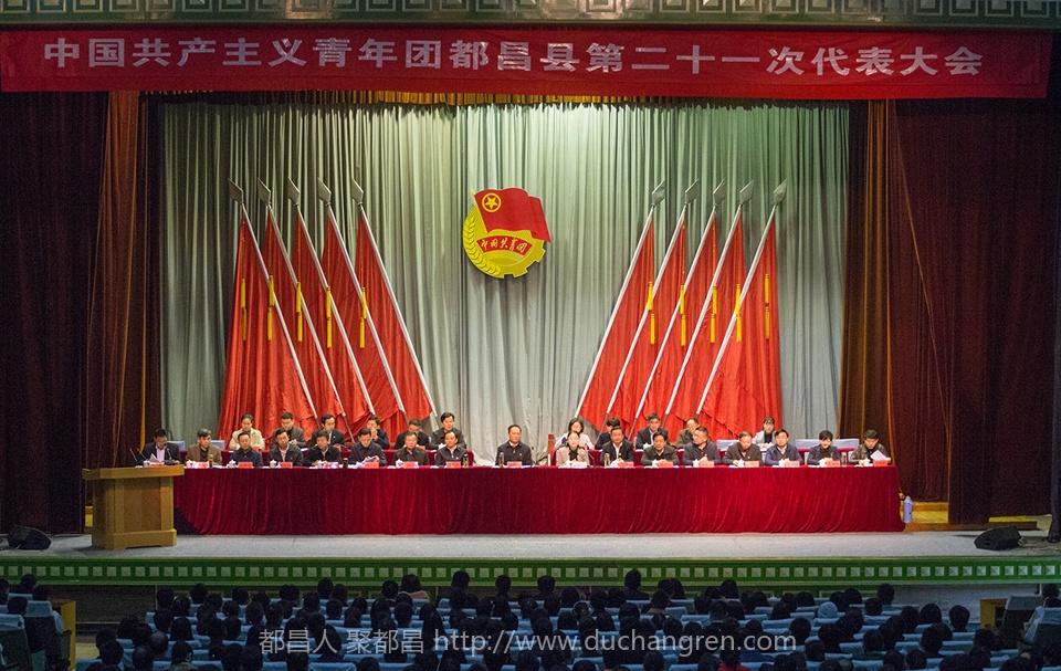 共青团都昌县第二十一次代表大会开幕