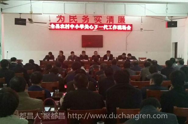 都昌县农村中小学关心下一代工作现场会胜利召开