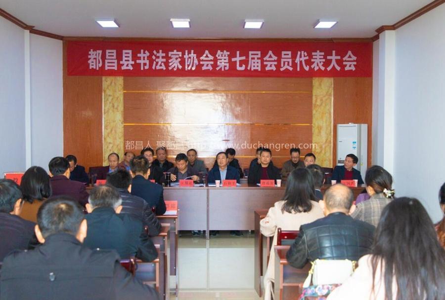 县书法家协会召开第七届会员代表大会
