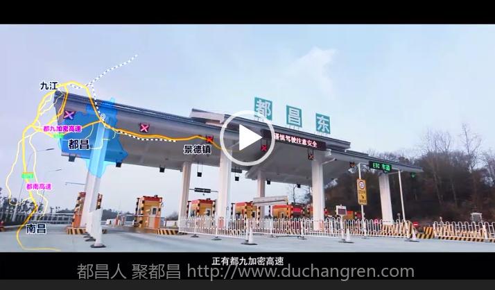 都昌县宣传片