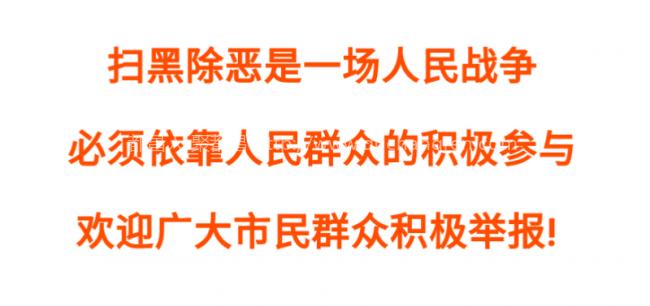 九江扫黑除恶举报方式公布