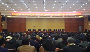 全县农村工作暨城乡环境综合整治工作部署会议召开