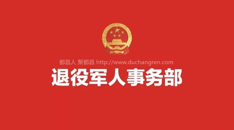 都昌县退役军人事务局