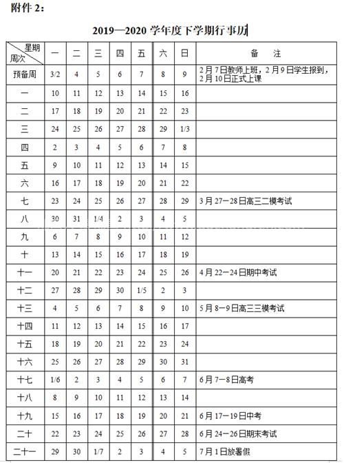 2020都昌中小学寒假