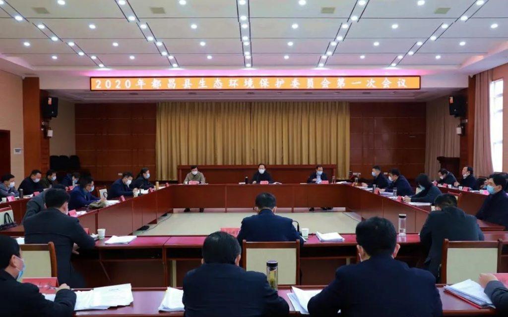 都昌县2020年生态环境保护委员会第一次会议召开